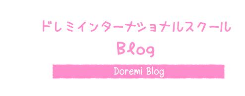 ドレミインターナショナルスクールブログ
