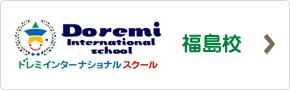 ドレミインターナショナルスクール福島校